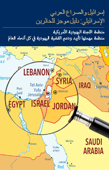 Cover of the Israel and the Arab-Israeli Conflict: A Brief Guide for the Perplexed Revised and Updated written in Arabic
