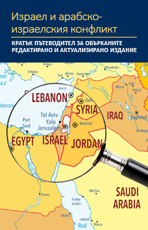 Cover of the Israel and the Arab-Israeli Conflict: A Brief Guide for the Perplexed Revised and Updated written in Bulgarian