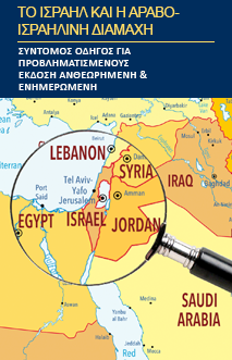 Cover of the Israel and the Arab-Israeli Conflict: A Brief Guide for the Perplexed Revised and Updated written in Greek