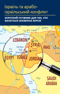 Cover of the Israel and the Arab-Israeli Conflict: A Brief Guide for the Perplexed Revised and Updated written in Ukrainian
